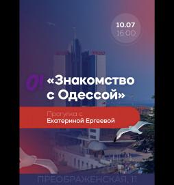 Закулисье Оперного театра с Екатериной Ергеевой