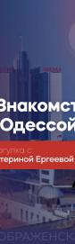 """Прогулка с Екатериной Ергеевой """"Знакомство с Одессой"""""""