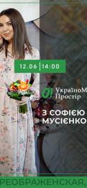 УкраїноМовний Простір з Софією Мусієнко 12 червня