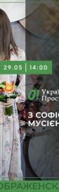 УкраїноМовний простір з Софією Мусієнко