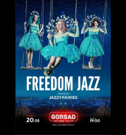 Freedom Jazz с програмой «Jazzy Fairies»