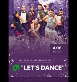 """Танцевальный девичник """"Let's dance"""""""