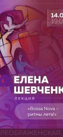 """Лекция Елены Шевченко """"Bossa Nova - ритмы лета"""""""