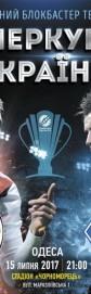 Суперкубок: Динамо - Шахтёр